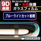 iPhone ���� ���饹�ե���� �֥롼�饤�ȥ��å� ��Ʃ�� ���� 9D 3D 9H �����ݸ� �ݸ�ե���� �����ե��� XS XR max