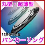 バンカーリング スマホリング iPhone 全機種対応 落下防止 超薄型 Xperia Galaxy ARROWS HUAWEI
