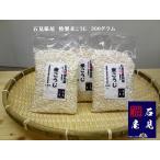 石見糀屋 特製 麹蓋製造 米こうじ(生こうじ) 300グラム