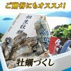 ギフトセット牡蠣の詰め合わせ「牡蠣づくし」