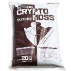クリプトモスMサイズ 3袋組(送料無料・植物との同梱不可)