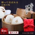 【敬老の日】角煮まんじゅう6個入箱 送料無料 寿焼印 メッセージカード無料