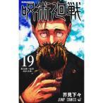 【新品】呪術廻戦(0-15巻 最新刊) 全巻セット
