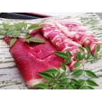 天然猪上肉ぼたん鍋用(500g) 広島県産 一万円以上ご購入送料無料