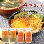 【送料無料】岩手宮古名物 瓶ドン 2種・各2本セット(うにイクラ、イクラ) 川秀 海鮮丼の具 お取り寄せ