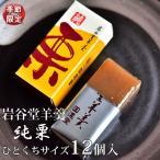 岩谷堂羊羹 純栗  ひとくちサイズ12個入 栗ようかん
