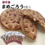 巌手屋(いわてや) 南部せんべい  クッキータイプ まめごろう 7枚入