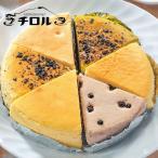 チロルのチーズケーキ 食べ比べセット お取り寄せスイーツ
