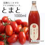 完熟ミニトマト アイコ100%使用 トマトジュース こくっとトマト900ml