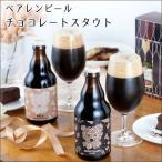 甘くないバレンタインギフト 数量限定 ベアレンビール チョコレートスタウト2本セット ギフト箱入
