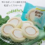 花月堂 松ぼっくりロール 8個セット ロールケーキ 個包装 冷凍 ホワイトデー