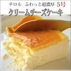 チロル ふわっと超濃厚クリームチーズケーキ5号 11869 お取り寄せ スイーツ