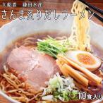 大船渡 鎌田水産 さんま炙りだしラーメン10食入り