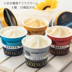 小岩井農場 自家製アイスクリーム4種10個セット