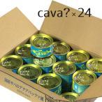 サヴァ缶アクアパッツア風 1ケース24缶入 箱買い 送料無料
