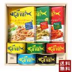 御歳暮 冬ギフト サヴァ缶5種とS&Bサヴァ缶パスタソース3種セット 【W-3】