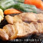 白金豚ロース串 10本セット はっきんとん プラチナポーク バーベキュー 串焼き 焼き肉 豚肉 キャンプ 父の日 お中元