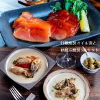 ひょうたん島苫屋 牡蠣燻製オイル漬と鮭燻製詰合せ 三陸 牡蠣 カキ サケ おつまみ ワイン 日本酒 ビール 宅飲み ホムパ 父の日