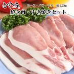 白金豚焼き肉・すき焼きセット  同梱不可