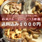 ミックスナッツ・醤油・味噌・塩3フレーバーセット