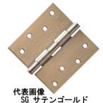(メール便 可 4枚まで) ニシムラ ARCH ステンレス 角丁番 No.3551DX-102×102 SGサテンゴールド塗装/ビス付(2枚入)