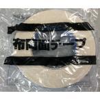 (メール便 可 6個まで)スリオンテック 布両面テープ #5320 0.5mm×10mm×15m