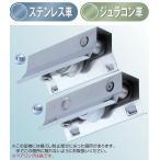 ヨコヅナ サッシ取替戸車 丸型 ステンレス車 ABS-0131 13型 (10個入)