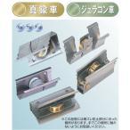 (メール便 可)ヨコヅナ サッシ取替戸車 真鍮車 ABS-0051(1個)