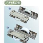 ヨコヅナ 2WAYタイプサッシ取替戸車 12型 AEN-0121