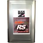 (送料無料) BAN-ZI バンジ 油性錆転換プライマー サビキラーPRO RS 16.5kgセット (メーカー直送品 代引決済不可)