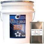 (送料無料) BAN-ZI バンジ シリコーンゴム防錆塗料 ラバーロック 20Kgセット グレー (メーカー直送品 代引決済不可)