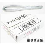 (送料無料) メッキ 結束線 U型 #21(0.8mm) × 450mm × 20kg