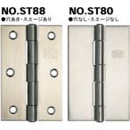 (メール便 可)協同金属工業 NSBステンレス鋼蝶番厚口 NO.ST88-89mm 穴あき(2枚入)