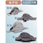(メール便 可)ヨコヅナ ベアリング入ステンレス戸車 袖平型 SBS-0423(4個入)