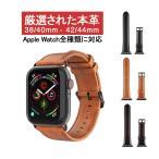 Apple watch Series4 バンド 本革 交換バンド 時計バンド Series1/2/3/4対応 牛革 Apple Watchベルト44mm 42mm 40mm 38mm対応 レザーベルト ビジネス用 腕時計ベ