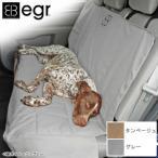 【代引き不可】egr Italy/イージーアール社 カーシートプロテクター リア グレー