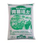 【代引き不可】あかぎ園芸 育苗培土 24L 3袋