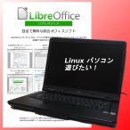 Linux中古ノートでもメインとして使うのに必要十分な性能
