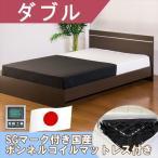 デザインパネルベッド ダブル 日本製ボンネルコイルマットレス付き送料無料【オール日本製】