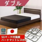 デザインパネルベッド ダブル 日本製ハードボンネルコイルマットレス付き送料無料【オール日本製】