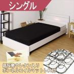 棚と照明付きデザインベッド シングル 低反発ウレタン入りボンネルコイルマットレス送料無料