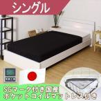 棚と照明付きデザインベッド シングル 日本製ポケットコイルスプリングマットレス付き送料無料【オール日本製】