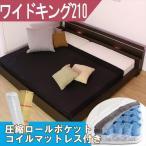 棚と照明付きデザインベッド ワイドキング210cm 圧縮梱包ポケットコイルマット付き送料無料