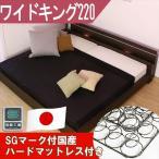 棚と照明付きデザインベッド ワイドキング220cm 日本製ハードボンネルコイルマットレス付き送料無料【オール日本製】