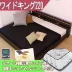 棚と照明付きデザインベッド ワイドキング220cm 国産低反発ウレタン入ポケットコイルマット付き送料無料【オール日本製】