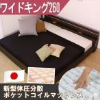 棚と照明付きデザインベッド ワイドキング260cm 超体圧分散ポケットコイルマット付き送料無料【オール日本製】