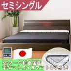 棚・照明デザインベッド セミシングル 日本製ポケットコイルスプリングマットレス付き送料無料【オール日本製】