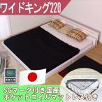 棚・照明デザインベッド ワイドキング220cm 日本製ポケットコイルスプリングマットレス付き送料無料【オール日本製】