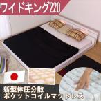 棚・照明デザインベッド ワイドキング220cm 超体圧分散ポケットコイルマット付き送料無料【オール日本製】