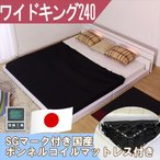 棚・照明デザインベッド ワイドキング240cm 日本製ボンネルコイルマットレス付き送料無料【オール日本製】
